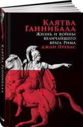 купить: Книга Клятва Ганнибала. Жизнь и войны величайшего врага Рима