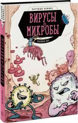 купить: Книга Вирусы и микробы. Научный комикс