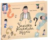 купить: Книга Загадки детектива Щуки