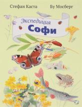 купить: Книга Экспедиция Софи
