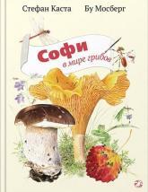 купить: Книга Софи в мире грибов