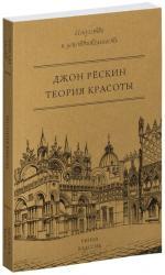 купити: Книга Теория красоты