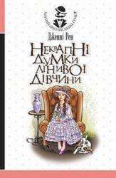 купить: Книга Неквапні думки лінивої дівчини