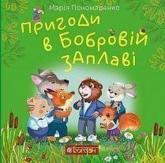 купити: Книга Пригоди в Бобровій заплаві : казкова повість