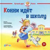 купить: Книга Конни идёт в школу