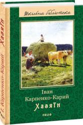 buy: Book Хазяїн