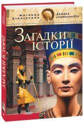 купить: Книга Загадки iсторiї