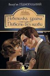 купить: Книга Невеличка драма: роман. Повість без назви: повість