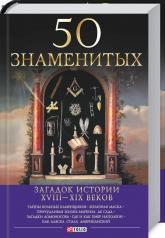 купить: Книга 50 знаменитых загадок истории ХVIII-ХIХ веков