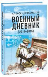 buy: Book Военный дневник