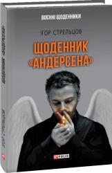 "buy: Book Щоденник ""Андерсена"""