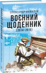 buy: Book Воєнний щоденник (2014-2015)