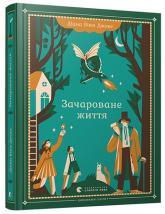купити: Книга Зачароване життя