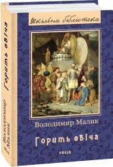 buy: Book Горить свіча