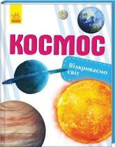 buy: Book Космос