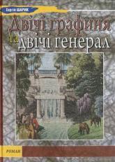 buy: Book Двічі графиня та двічі генерал