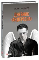 """купить: Книга Дневник """"Андерсена"""""""