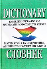 купить: Словарь Англійсько-український словник з математики та кібернетики. 50 000 слів
