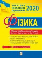 buy: Book Фізика: збірник задач із розв'язками для підготовки до ЗНО. 2020