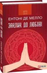 купить: Книга Заклик до любові: медитації
