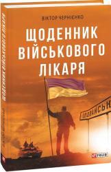 купить: Книга Щоденник військового лікаря