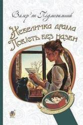 купити: Книга Невеличка драма. Повість без назви