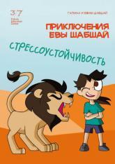 купити: Книга Комикс 2. Стрессоустойчивость
