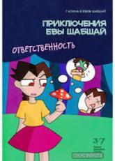 купити: Книга Комикс 3. Ответсвенность