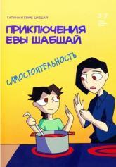 купить: Книга Комикс 4. Самостоятельность
