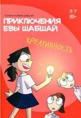 купить: Книга Комикс 5. Креативность