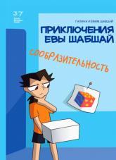 купить: Книга Комикс 6. Сообразительность