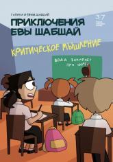 купить: Книга Комикс 7 Критическое мышление