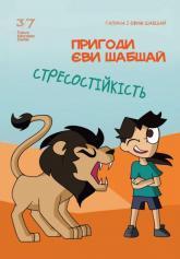 купить: Книга Комикс 2. Стресостійкість