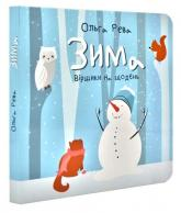 купити: Книга Зима. Віршики на щодень.