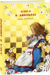 buy: Book Аліса в Дивокраї