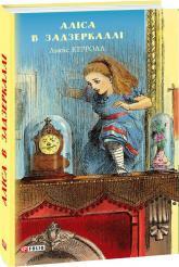 buy: Book Аліса в Задзеркаллі