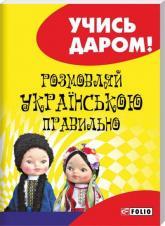 купити: Розмовник Розмовляй українською правильно