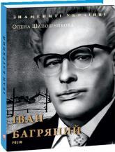 buy: Book Іван Багряний