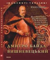 buy: Book Дмитро Байда-Вишневецький