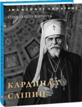 buy: Book Кардинал Сліпий