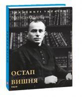 buy: Book Остап Вишня