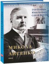 buy: Book Микола Лисенко