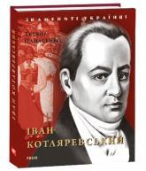 buy: Book Іван Котляревський