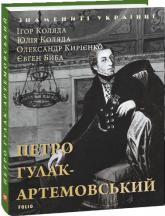 buy: Book Петро Гулак- Артемовський