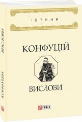 buy: Book Вислови