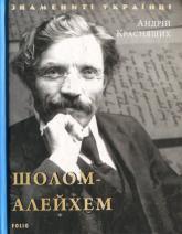 купити: Книга Шолом-Алейхем