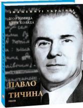 buy: Book Павло Тичина