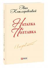 buy: Book Наталка-Полтавка