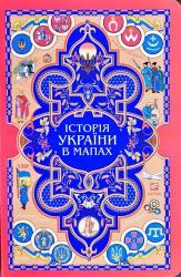 купить: Книга Книжка-картонка історія України в мапах