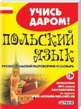 купити: Розмовник Русско-польский разговорник и словарь